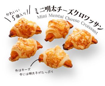 ミニ明太チーズクロワッサン