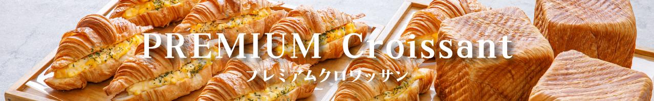 PREMIUM Croissant sand、プレミアムクロワッサンサンド