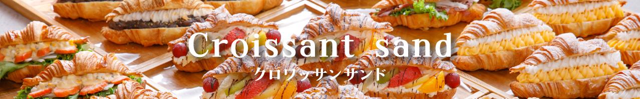 Croissant sand、クロワッサンサンド